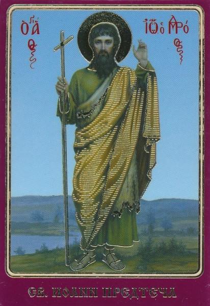 """Икона ламинированная с молитвой """"Святой Пророк и Креститель Иоанн Предтеча"""""""
