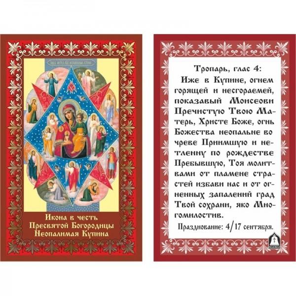 """Икона ламинированная с молитвой """"Неопалимая купина"""""""
