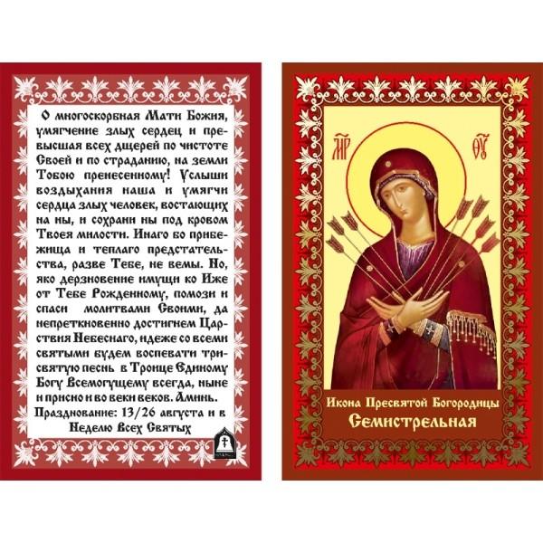 Икона ламинированная с молитвой Семистрельная