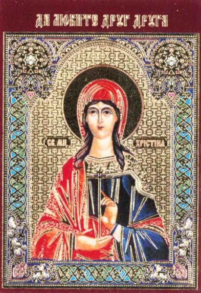 """Икона ламинированная с молитвой """"Святая Христина (Кристина) Тирская"""""""