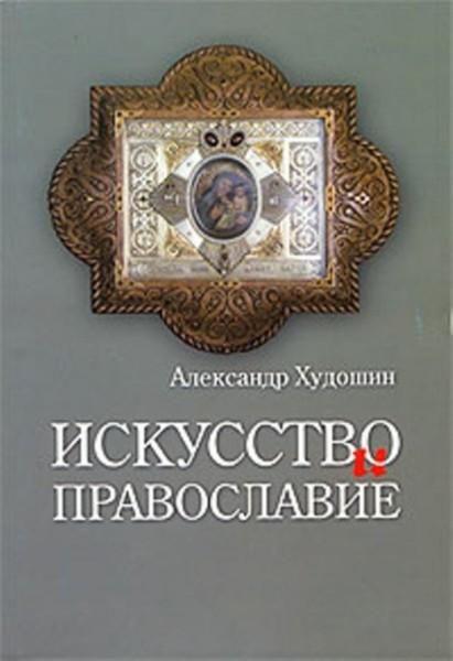 Искусство и Православие