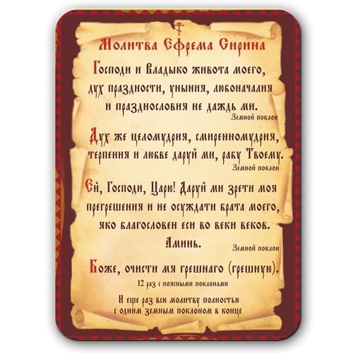Магнит с молитвой Ефрема Сирина