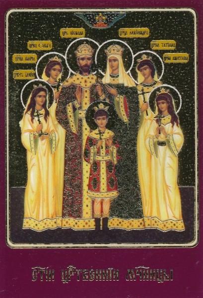 """Икона с молитвой """"Святые Царственные Мученики"""""""