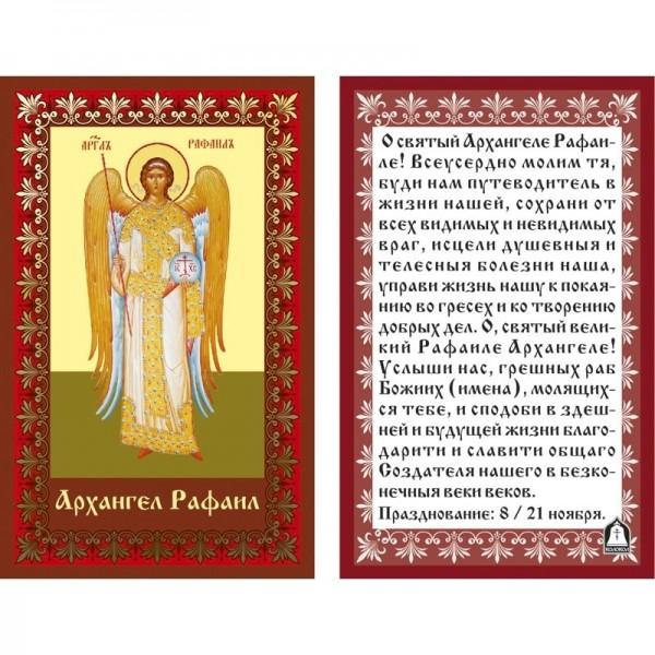 Икона ламинированная Архангел Рафаил, тиснение