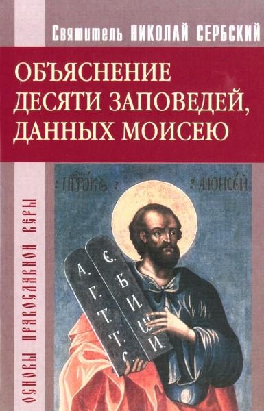 Объяснение десяти заповедей, данных Моисею.