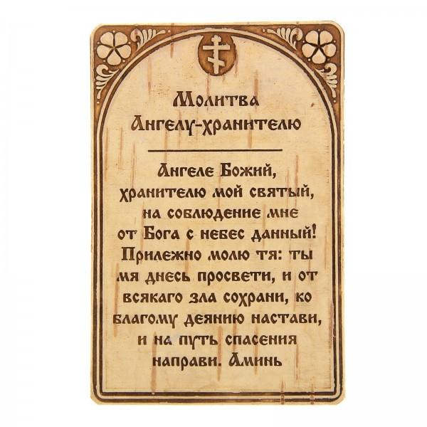 "Молитва ""Ангелу- Хранителю"""