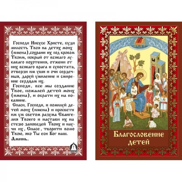 Икона ламинированная с молитвой Благословение детей