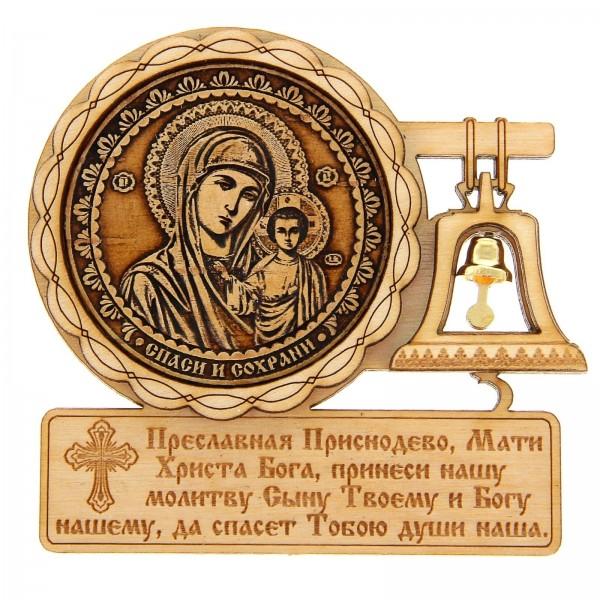 """Магнит-икона """"Пресвятая Богородица Казанская"""", с молитвой и колоколом"""