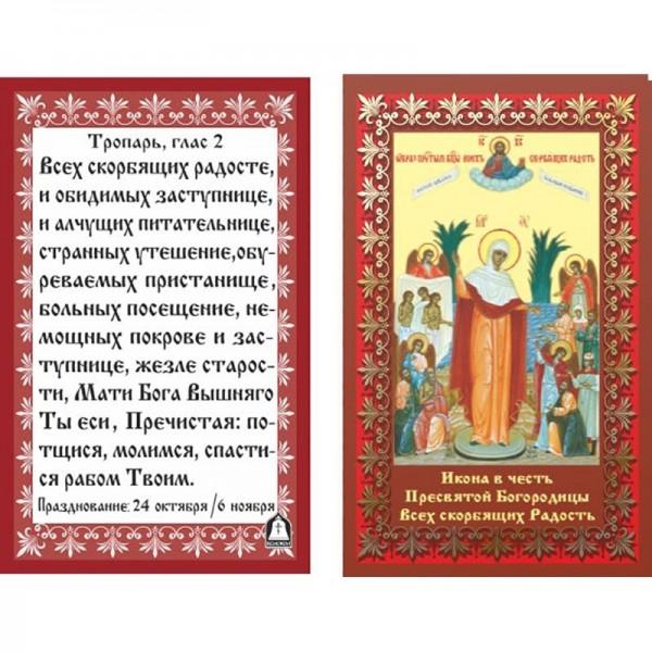 """Икона ламинированная с молитвой """"Всех скорбящих радость"""""""