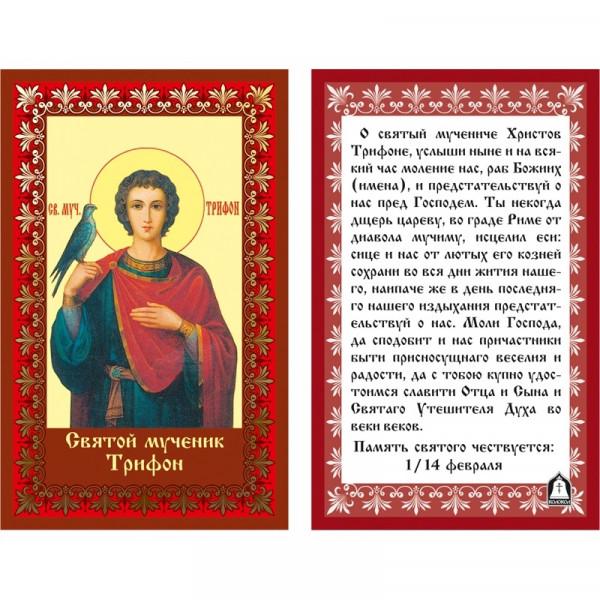 Икона ламинированная с молитвой Трифон