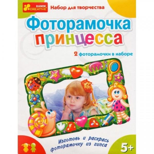 """Набор для творчества """"Фоторамочка 2 в 1"""" - Настроение и Принцесса"""