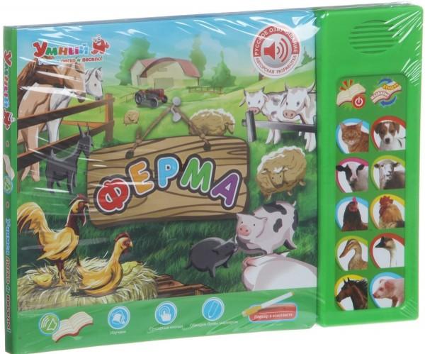Ферма. Интерактивная книга для детей