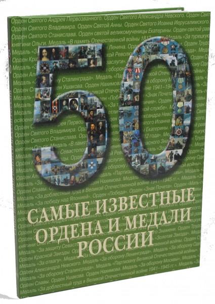 50.Самые известные ордена и медали России.